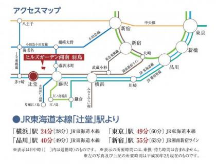 通勤に便利なJR東海道本線辻堂駅、藤沢駅