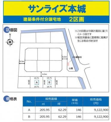 区画図/価格表