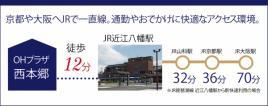 宅地 OHプラザ西本郷 滋賀県近江八幡市西本郷町 JR東海道本線近江八幡駅 2,099万円