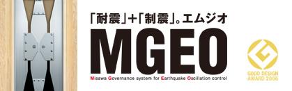 制震装置MGEO