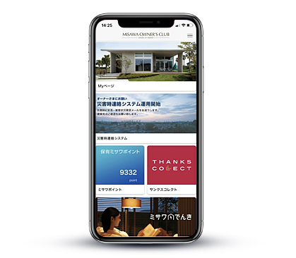 MOCアプリイメージ